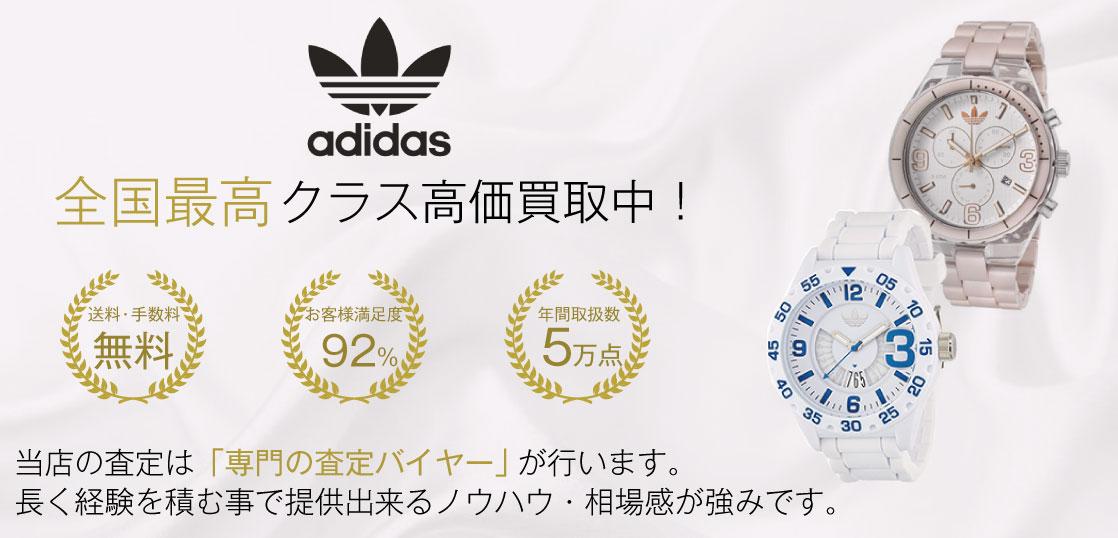 【全国No.1】アディダス 時計買取ならお客様満足度97%の宅配買取ブランドバイヤー 画像
