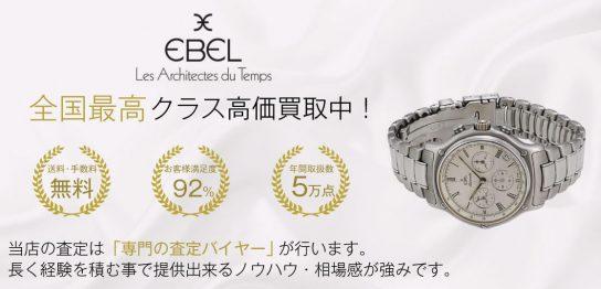 【買取No.1】エベル 時計の売却ならブランド宅配買取ブランドバイヤー 画像