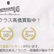エベラールNo.1買取!満足度97%!宅配買取ブランドバイヤー 画像