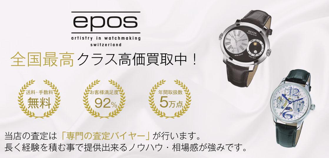 【圧倒的No.1】エポス買取なら宅配買取ブランドバイヤー 画像