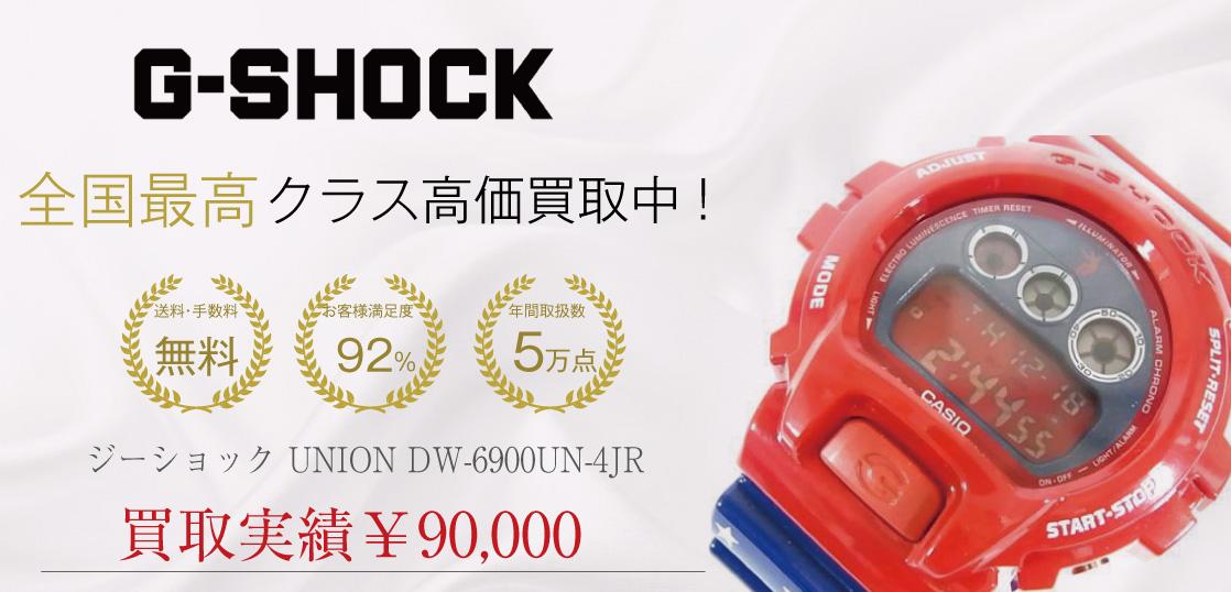 ジーショック UNION DW-6900UN-4JR