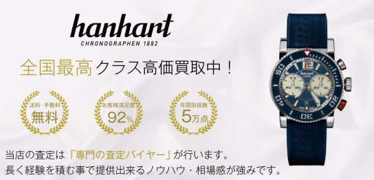 ハンハルト買取ならお客様満足度97%の宅配買取ブランドバイヤー 画像
