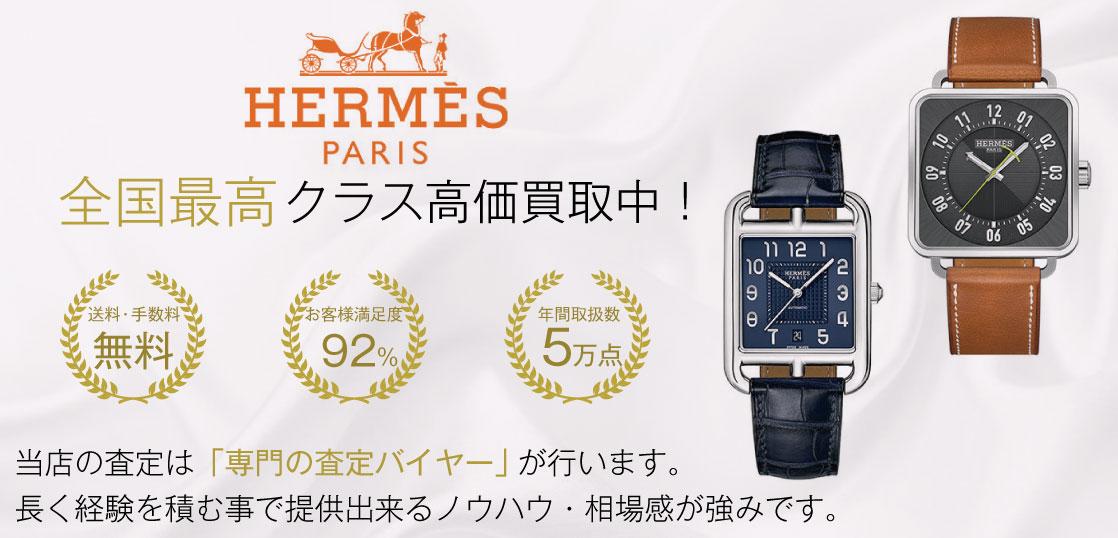 エルメスのメンズ時計買取No.1|宅配買取ブランドバイヤー 画像