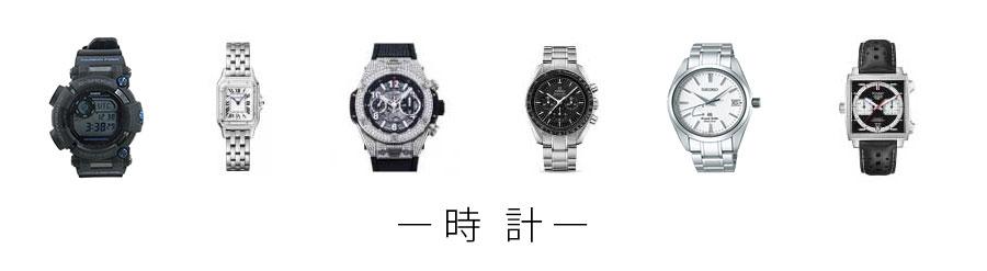 時計取扱商材