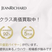 【買取No.1】ジャンリシャールの売却ならブランド古着専門店ブランドバイヤー