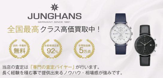 ユンハンスNo.1買取!満足度97%!宅配買取ブランドバイヤー 画像