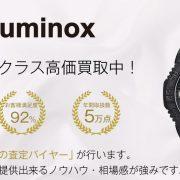 ルミノックス 買取なら宅配買取ブランドバイヤーへお任せください! 画像