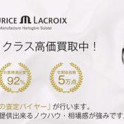【圧倒的No.1】モーリス ラクロア買取なら宅配買取ブランドバイヤー 画像