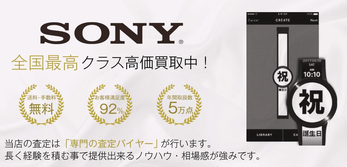 【全国No.1】ソニー の時計買取ならお客様満足度97%のブランドバイヤーへ 画像