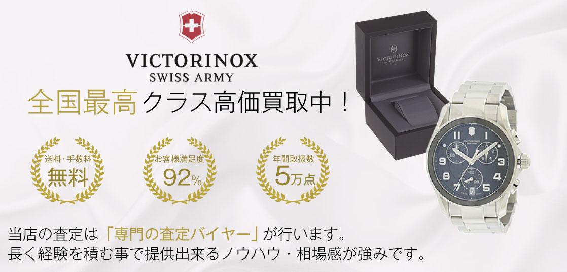 ビクトリノックス スイスアーミーNo.1買取!満足度97%!宅配買取ブランドバイヤー 画像