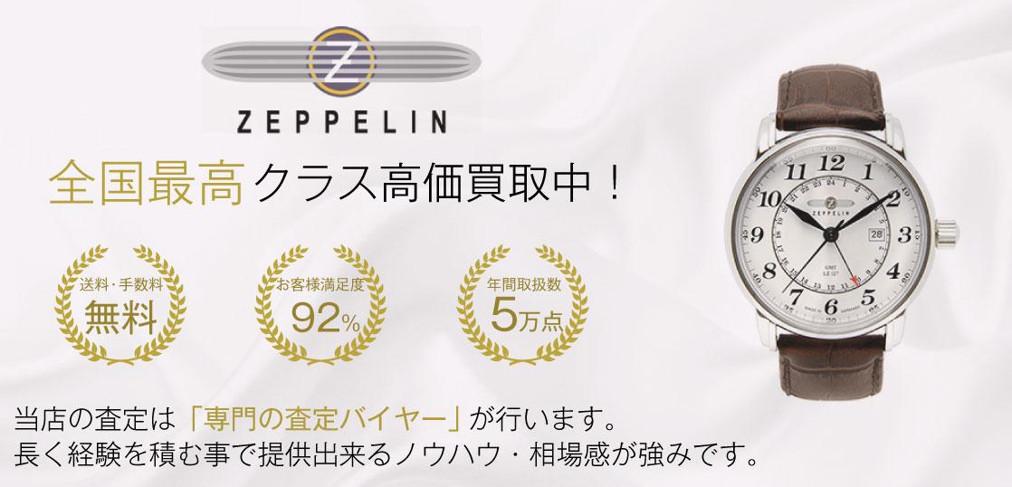 【全国No.1】ツェッペリン買取ならお客様満足度97%の宅配買取ブランドバイヤー 画像